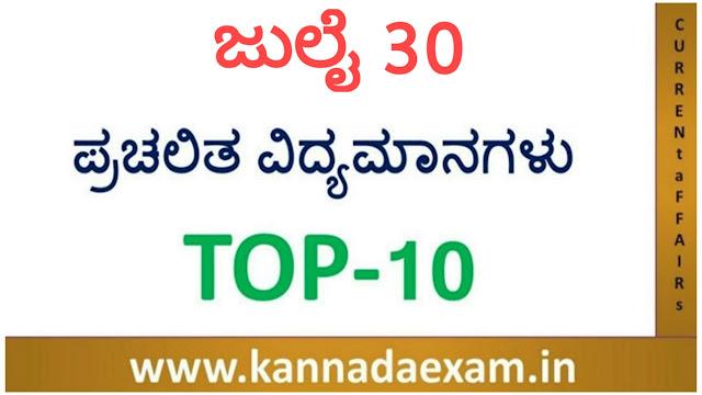 30 JULY  CURRENT AFFAIRS BY SBK KANNADA