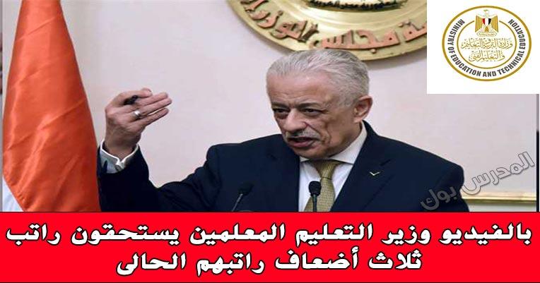بالفيديو وزير التعليم المعلمين يستحقون راتب ثلاث أضعاف راتبهم الحالي
