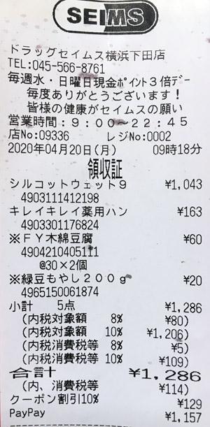 ドラッグセイムス 横浜下田店 2020/4/20 のレシート