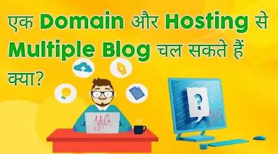 एक Domain और Hosting से Multiple Blogs चल सकते है क्या?