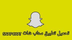 تحميل تطبيق سناب شات Snapchat APK أخر إصدار 2021 للاندرويد