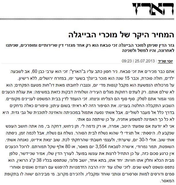 המאמר המחיר היקר של מוכרי הבייגלה, יוסי שריד , הארץ , יולי 2013