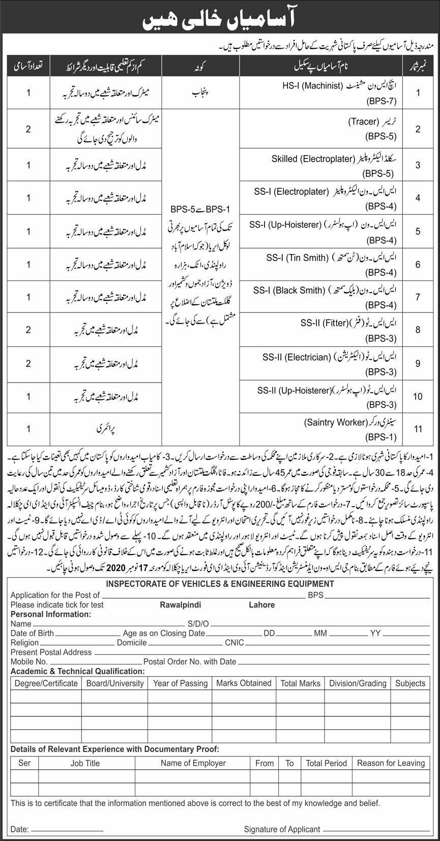 Inspectorate of Vehicles & Engineering Equipment November 2020 Jobs 2020 in Pakistan - Download Job Application Form