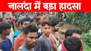 सुबह-सुबह नालंदा में बड़ा हादसा,  मूर्ति विसर्जन के दौरान 5 बच्चियां डूबीं, 2 को बचाया गया, 3 लापता