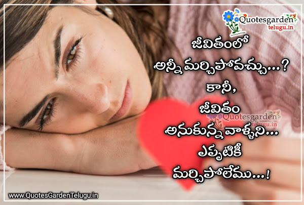 Love and Life quotes in telugu