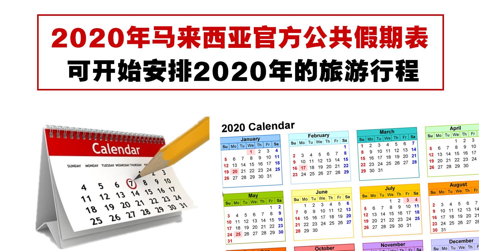 2020年馬來西亞公共假期表 - WINRAYLAND