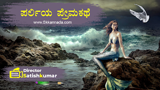 Kannada Books, Kannada Novels, Kannada Ebooks, Kannada Story Books, Best Kannada Books, Best Kannada Novels, Best Kannada Story, Kannada Love Stories, Kannada Prem Kathegalu, Kannada Books of Director Satishkumar, Kannada Romantic Stories, Kannada Romantic Novels, Kannada Romantic Books, Kannada, Kannada Prem Kathegalu, Kannada Love Stories, Kannada kathegalu, Books of director Satishkumar, Kannada Books