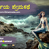 ಪರ್ಲಿಯ ಪ್ರೇಮಕಥೆ : A sad love story eBook of mermaid Pearly - Kannada Love Stories eBooks