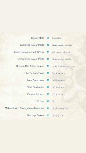 تعرف على منيو مطعم قمريه اللبناني