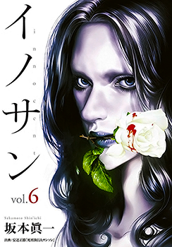 Innocent (SAKAMOTO Shinichi) Manga