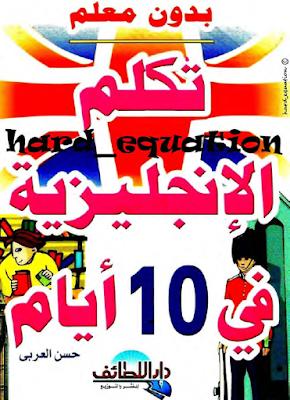 كتاب تكلم الإنجليزية في 10 أيام بدون معلم
