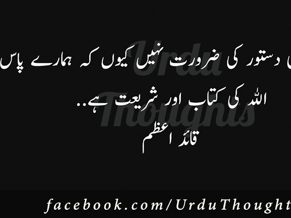 18 Best Inspirational Quotes On Life In Urdu