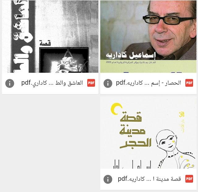 تحميل مؤلفات إسماعيل كاداريه – الأعمال الكاملة – PDF