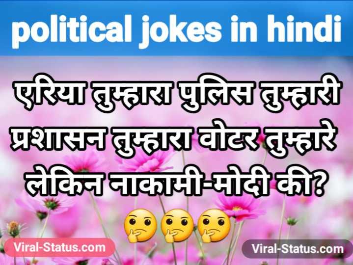 political jokes in hindi #32 | राजनीतिक चुटकुले 16 April 2020