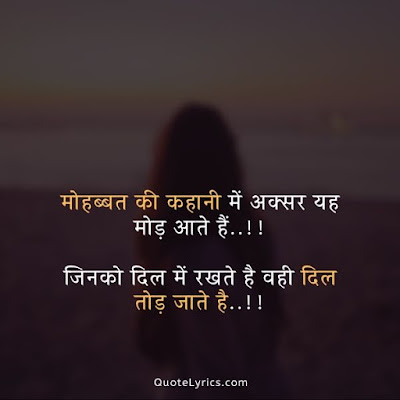 sad love shayari hindi image