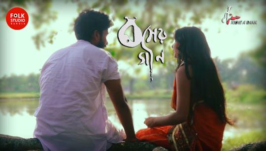 Roser Gaan Song Lyrics by Icche A Dana Bangla Band