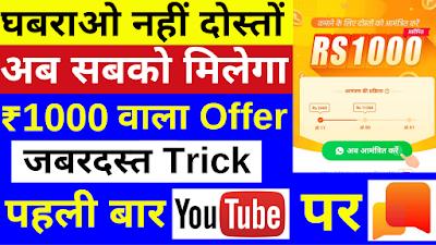Helo app Rs.1000/- Referral Program