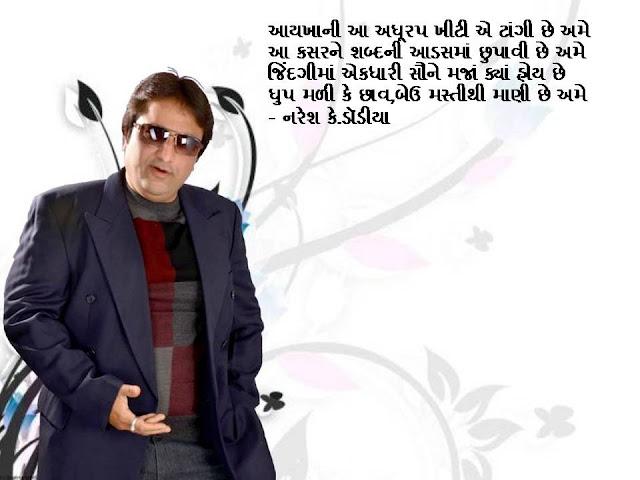 आयखानी आ अधूरप खीटी ए टांगी छे अमे  Gujarati Muktak By Naresh K. Dodia