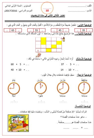نماذج فروض و اختبارات السنة الأولى ابتدائي مادة الرياضيات الجيل الثاني الفصل الثاني