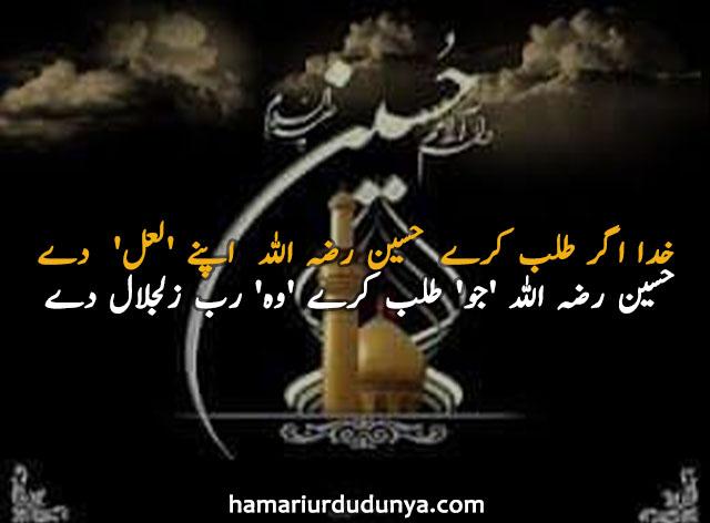 Khuda Agr Talab kare - Muharram Poetry In Urdu - Urdu Karbala Poetry
