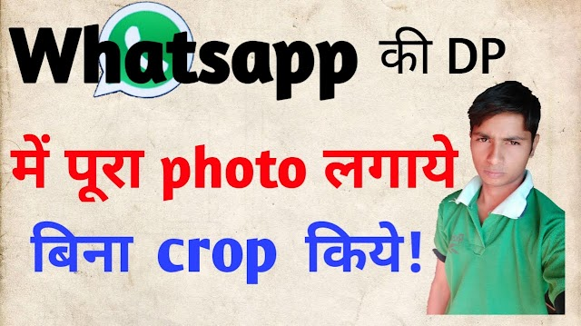 WhatsApp DP par Full photo kaise Lagaye