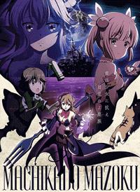 جميع حلقات الأنمي Machikado Mazoku مترجم