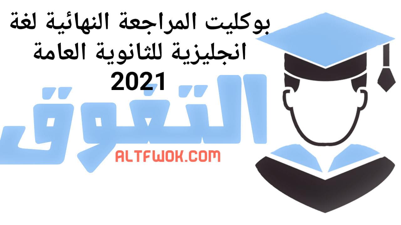 بوكليت المراجعة النهائية من كتاب You Can فى اللغة الانجليزية للصف الثالث الثانوي 2021