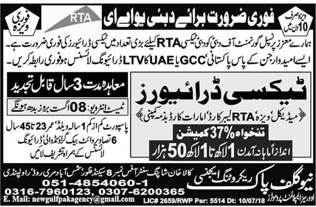 TAXI DRIVER JOBS IN UAE - AUGUST 2018