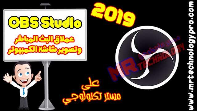 تحميل برنامج OBS Studio 2019 لعمل البث المباشر وتصوير شاشة