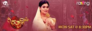 Anjali Assamese Serial Cast, Story, Wiki