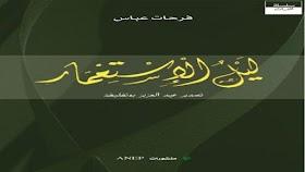 ليل الاستعمار لفرحات عباس pdf