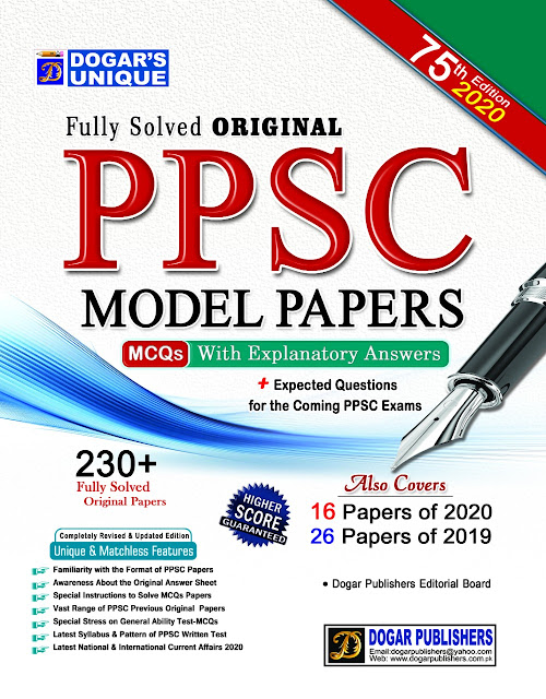 PPSC 75th Edition Solved Past Papers By Dogar Publishers PDF Download