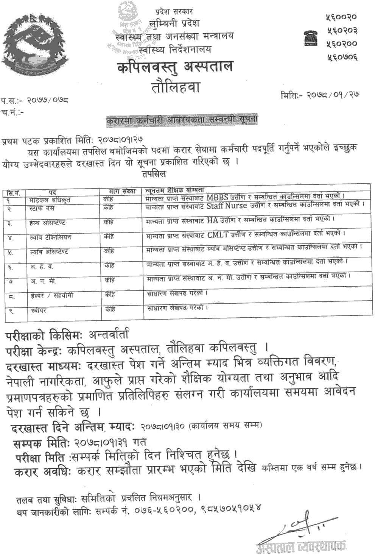 Kapilvastu Hospital, Taulihawa Kapilvastu Job Vacancy for Doctor, Nurse, HA, Lab Assistant, AHW, ANM, Helper and Sweeper