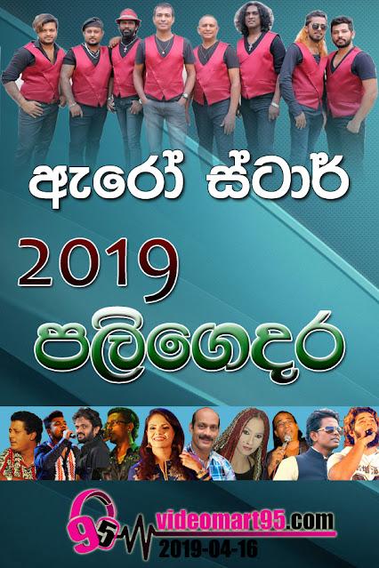ARROW STAR LIVE IN PALIGEDARA 2019-04-16