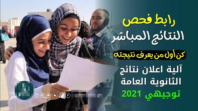فلسطين .. روابط تحميل نتائج الثانوية العامة التوجيهي 2021 حسب الاسم ورقم الجلوس