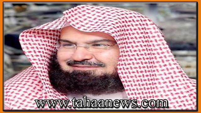 تمديد خدمة الشيخ السديس رئيسًا عامًا لشؤون الحرمين