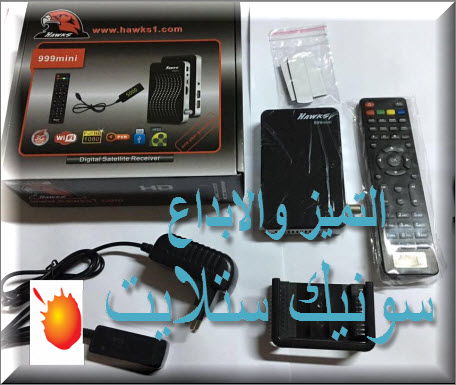 احدث سوفت هوكس HAWKS 999 mini hd