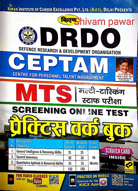 DRDO Practis Set : For All Competitive Exam Hindi PDF Book