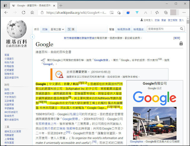 Chrome『複製醒目顯示文字的連結』功能:直接分享反白內容的網址,效率加倍