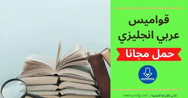 تحميل قاموس عربي تركي ناطق مجانا للكمبيوتر