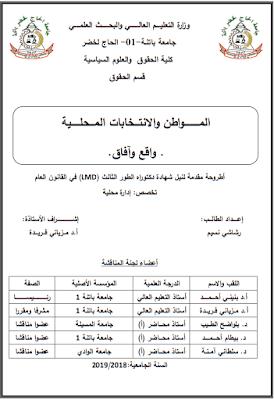 أطروحة دكتوراه: المواطن والانتخابات المحلية –واقع وآفاق- PDF