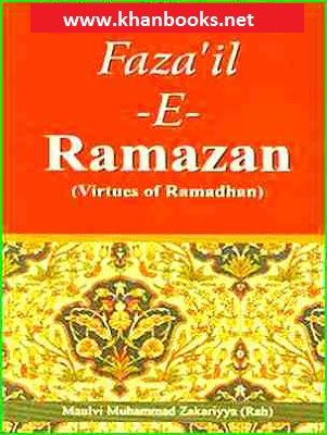 Fazail-e-Ramzan-Virtues-of-Ramadan-English-islamic-book-by-Maulana-Zakariya