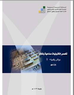 دوائر رقمية 1 pdf