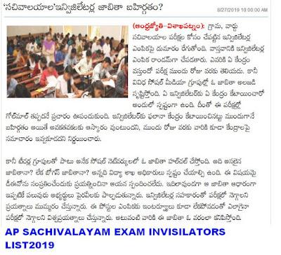 AP Grama Sachivalayam Exam Invigilators list viral in social media true (or) fake ? 1