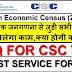 आर्थिक जनगणना की संपूर्ण जानकारी