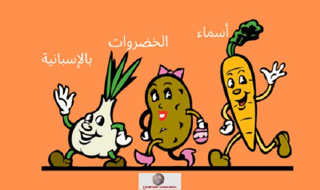 تعلم اشهر اسماء الخضروات باللغة الإسبانية