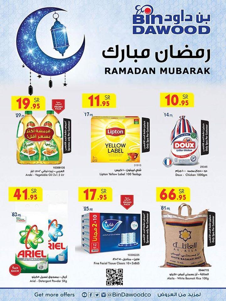 عروض بن داود اليوم 25 مارس حتى 31 مارس 2020 رمضان كريم