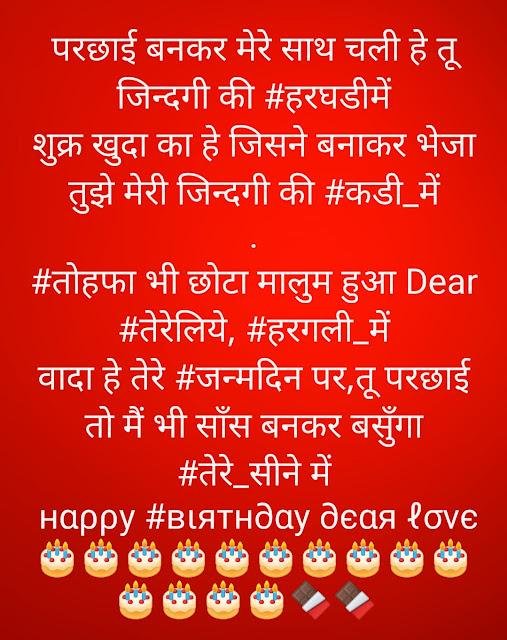 Happy Birthday Shayari Gujarati