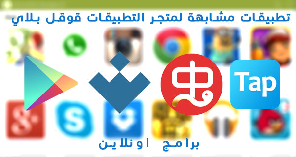 تطبيقات مشابهة لمتجر التطبيقات Google Play
