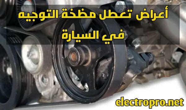 أعراض تعطل مضخة التوجيه في السيارة